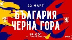 На 14 март стартира продажбата на билети за България - Черна гора