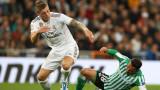 Реал (Мадрид) и Бетис завършиха наравно 0:0