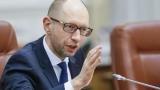 Опровергаха слуховете за оставка на Яценюк