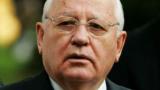 Горбачов: Политиката на Тръмп води до стратегически хаос