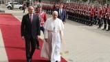Президентът Радев посрещна тържествено папа Франциск