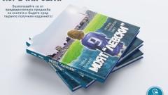 """Книгата """"Моят Левски"""" вече е в предварителна продажба"""
