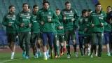 България е на 71-а позиция в световната ранглиста на ФИФА