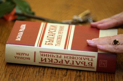 Новият тълковен речник - без нежелателните думи