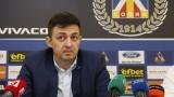 Боби Михайлов няма безусловната подкрепа на Левски