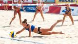 Марица приема турнир от Балканската лига по плажен волейбол