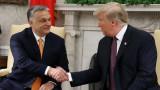 Орбан подкрепя Тръмп и настоява за ненамеса във вълненията в САЩ