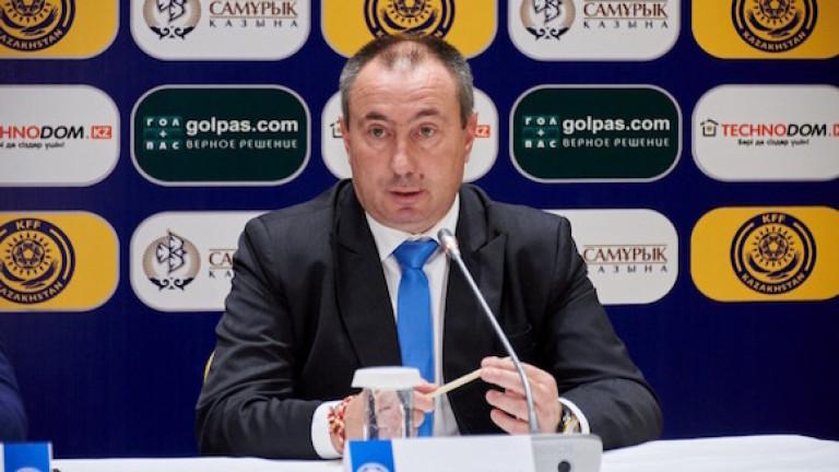 Станимир Стоилов слага край на треньорската си авантюра в Казахстан