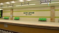 Сигнал за бомба в столичното метро