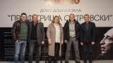 Откриха нов театър в София