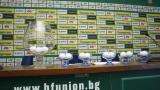 Жребият за Купата на България ще бъде изтеглен в четвъртък