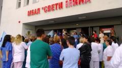 Гражданско неподчинение на медиците от болница в Пловдив