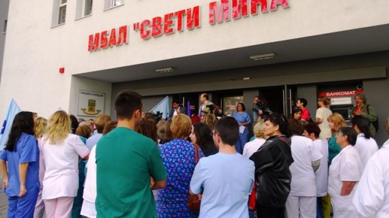 """Болница """"Свети Пантелеймон"""" дава над 200 000 лв. на """"Св. Мина"""""""