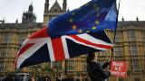 Лондон забавя Брекзит