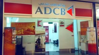 Нов банков гигант създадоха в Персийския залив