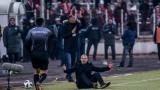 Наказаха Нестор ел Маестро да не води ЦСКА в един мач