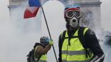 Нов уикенд на протести във Франция
