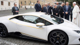 Lamborghini подари уникална суперкола на папата