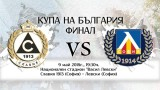 Славия пусна онлайн билетите за финала за Купата на България