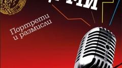 Димитър Бочев реди Несъгласни думи