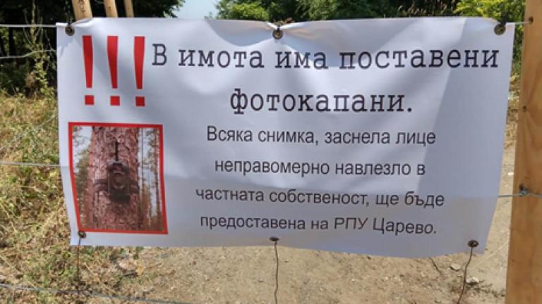 """НПО атакува фотокапаните на плаж """"Корал"""""""