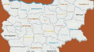 Да разделим България!