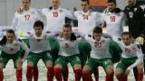 България се изкачи с пет места в световната ранглиста