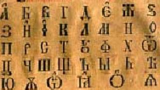 България даде на славянския свят писменост