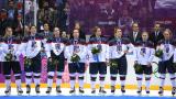 Дамският хокеен отбор на САЩ прекрати бойкота