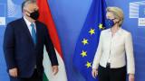 """Унгария нахока Фон дер Лайен, изказването ѝ за ЛГБТ закона било """"срам"""""""
