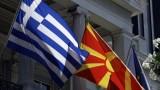 Ясен е списъкът на Гърция с 5 имена за Македония