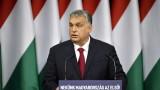 Орбан обяви изминалото десетилетие, в което е на власт, за най-успешното за Унгария от 100 г.
