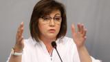 Борисов да събере ветеринари и ловни дружинки, предлага Корнелия Нинова