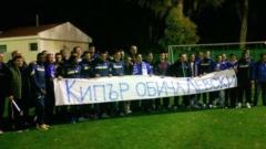 Левски към феновете си: Благодарим за подкрепата в Кипър