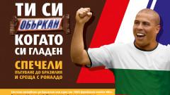 Трима българи ще пътуват до Бразилия за среща с Феномена Роналдо