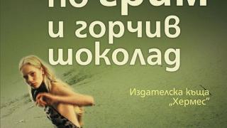 Един роман за проблемите на съвременната жена!