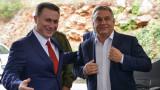 Унгария предостави убежище на Груевски