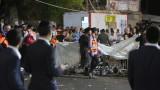 Десетки загинаха, над 100 са ранени на религиозен празник в Израел