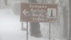 3 коли закъсаха в снежни преспи на пътя Шипка-Бузлуджа