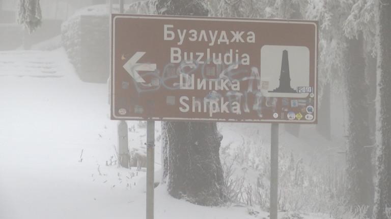 """Снеговалежът затрудни почистването на прохода """"Шипка"""""""