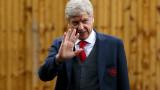 Арсен Венгер се сбогува с Арсенал и феновете