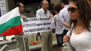 Гладна стачка срещу ядреното ни лоби