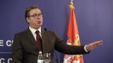 Сърбия започва да ваксинира срещу коронавируса от утре, обяви Вучич
