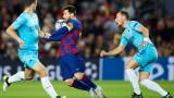 Лео Меси остава в Барселона поне до края на следващия сезон