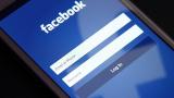 """""""Фейсбук"""" наема 3000 души да следят съдържанието"""