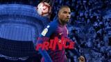 Официално: Кевин-Принс Боатенг премина в Барселона