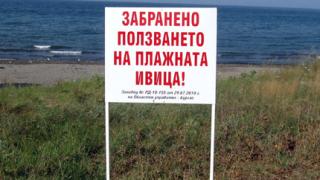 """Водата във """"Вромос"""" безопасна, пясъкът облъчва"""