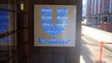 Unilever купува бизнес на фармацевтичен гигант за €3,3 милиарда