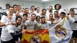 Реал (Мадрид) ще бута дългогодишен рекорд на Байерн (Мюнхен)