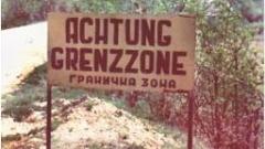 МВР мълчи за досиетата на убитите по границата източногерманци